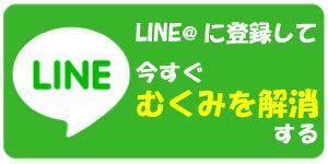 LINE@に登録して今すぐむくみを解消する